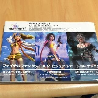 値下げ!ファイナルファンタジーX―2ビジュアルアートコレクション...