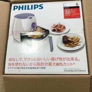 [新品未使用]PHILIPS ノンフライヤー レシピ本のお…