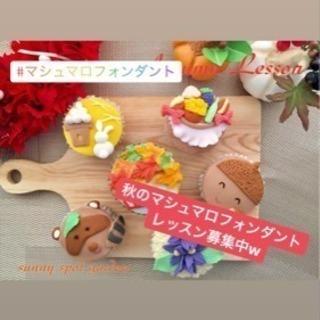 【募集】芸術の秋!食欲の秋!デコスイーツを作ろう!!