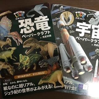 【ペーパークラフト】 工作ブック 恐竜・宇宙 ペーパークラフト セット