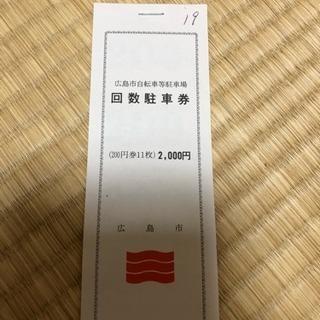 広島市市営駐輪場回数券11枚