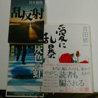 小説3冊 無料にてお譲りいたします。