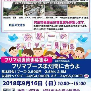姫路のイベントの駐車場係9月16日12時まで 時給900円
