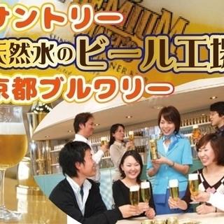 男性27歳~・女性26歳~の男女ペアでビール工場見学&試飲PART...