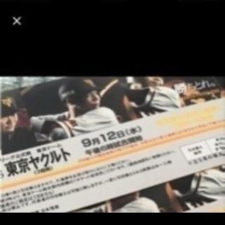 9/12(水)巨人VS東京ヤクルト 2枚