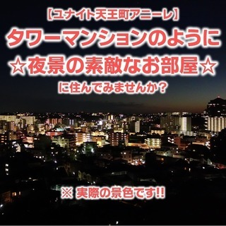 【成約しました】初期費用ゼロ!夜景の綺麗な築浅☆横浜駅が徒歩圏内...