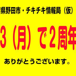 <メンバー募集!> 千葉県野田市の「地域活性」情報発信コミュニティ...