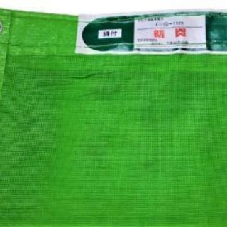 防炎メッシュシート 1.8m×3.6m (緑) 三枚セット