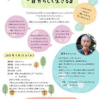 篠秀夫さん講演会『自分らしく生きる』