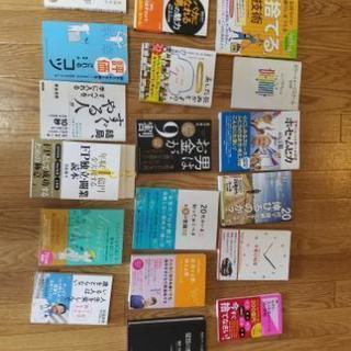 📖お買い得 激安 新品あります📖20冊 約2万5千円分