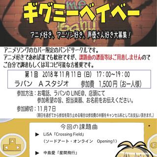 アニソンカバー限定バンドサークルメンバー募集!