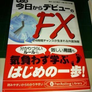 マンガでFX  株式投資