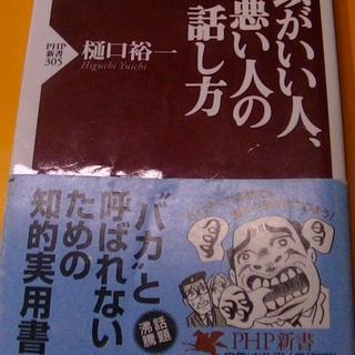 【633】 頭がいい人、悪い人の話し方 樋口裕一 PHP新書 2...