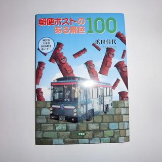 神戸市三木市5000軒を歩いて 『郵便ポストのある景色100』