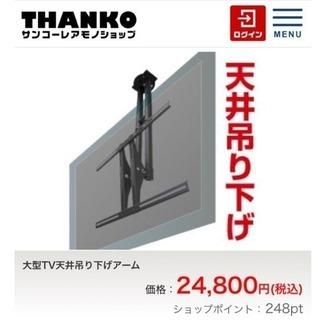 定価24800円 大型TV天井吊り下げアーム