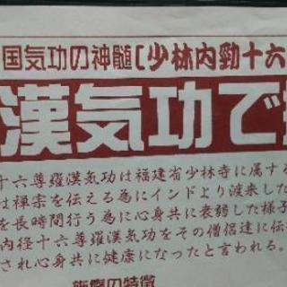 【全日本羅漢気功協会】★羅漢気功 教室★