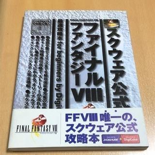 値下げ!ファイナルファンタジー8最速攻略本for beginners