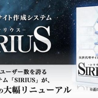 サイト作成ツールSIRIUS(シリウス) の使い方講座