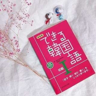 韓国トークしながら楽しいマンツーマンレッスン♪【阪急宝塚線】