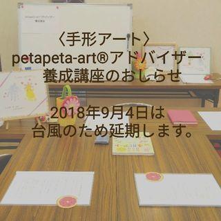 【延期のおしらせ】手形アート資格取得 petapeta-art®...