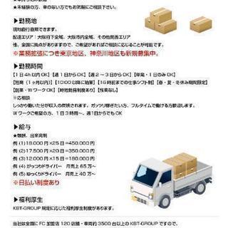【幹部候補生募集】軽貨物ドライバー募集‼️【新規オープン】 - 世田谷区