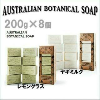 オーストラリアンボタニカルソープ*ヤギミルク