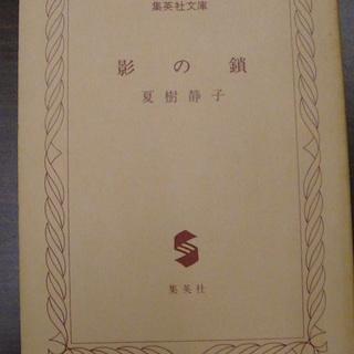 【644】 影の鎖 夏樹静子 集英社文庫 昭和52年発行 初版