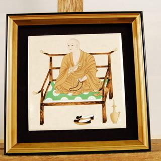 6475 弘法大師真如法親王 複写 陶板画 高野山 金剛峯寺謹製...