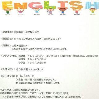 キッズ英語