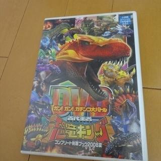 古代王者 恐竜キング コンプリート制覇ブック2008夏 付録DVDのみ