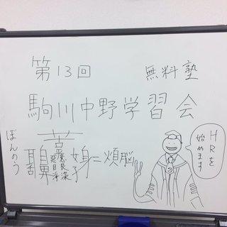 無料塾 駒川中野学習会