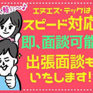 【浜松市東区20代から50代の男性活躍中!】★週払いOK・土日休...