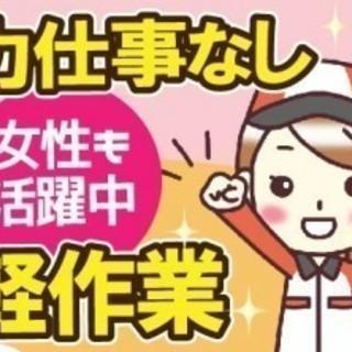【掛川市20代から40代の女性活躍中!】★週払いOK・土日休み・昇...