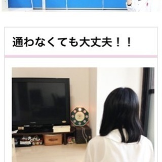 視力回復(通信指導島根教室) - 松江市