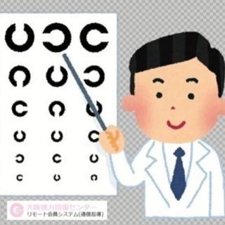 視力回復(通信指導岡山教室)