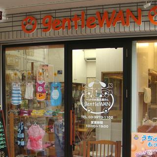 【半額!】板橋区大山駅徒歩三分♪愛犬のお手入れはジェントルワンへ