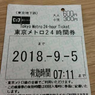 東京メトロ24時間券 9/5  07:11まで