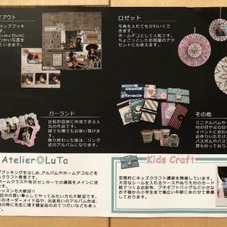 Atelier LuTa〜スクラップブッキング〜 - 葛飾区