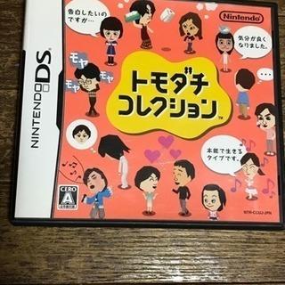DS トモダチコレクション