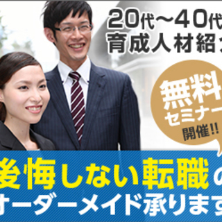 【人材紹介】20代〜40代の転職学校(無料研修付き)