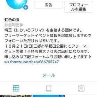 三郷市フリーマーケット♪【出店者募集】最大70店舗!!早稲田公園