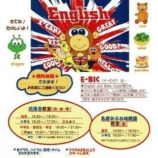 アメリカ人講師と日本人講師がいる英会話E-BIC(イービック)