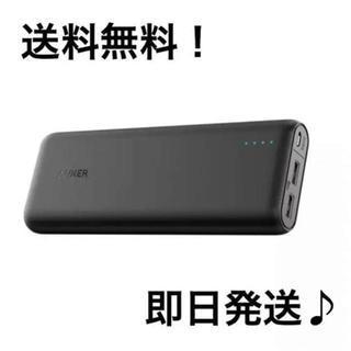 モバイルバッテリー ハイスピード充電 超大容量 20100mAh