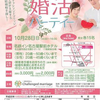 10月28日(日)障がい者(身体・精神9限定の婚活マッチングパーテ...