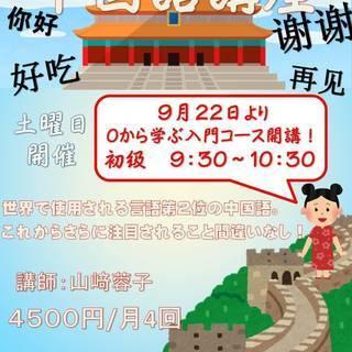 中国語 初級入門講座が開講します!