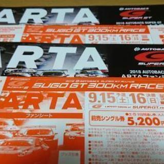 Super GT Round 6 ファンシート組みペアーチケットお...