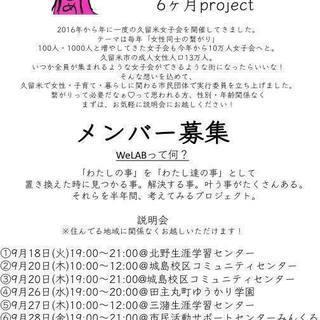 第4回 久留米10万人女子会 久留米市46校区 『WeLAB46』...