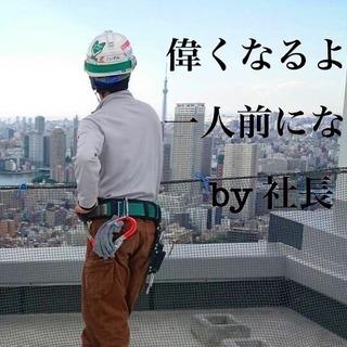 【求む正社員】ダクト工事 (空調設備 配管)未経験者も大歓迎‼︎若...