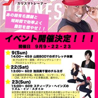 【赤坂駅1分】ミスコン優勝トレーナーによるシェイプアップエクササ...