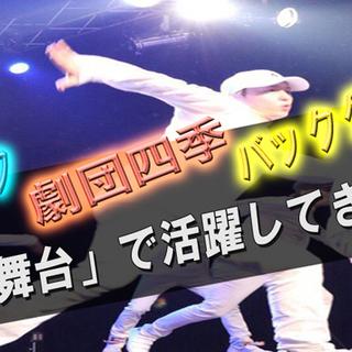 ダンススタジオOSCAR◆大阪上新庄駅から徒歩5分!